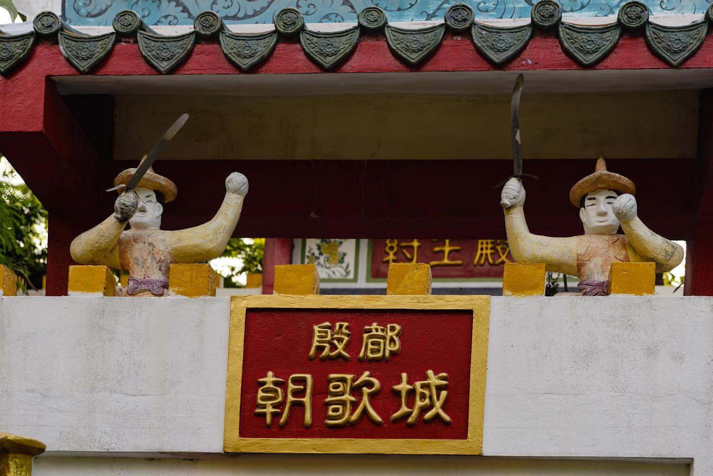 Фотография 4. Сценки из китайских сказаний в парке Wang Sam Sien на холме Пратамнак, рядом с Биг Буддой. Отзывы об интересных экскурсиях в Паттайе во время отдыха в Таиланде самостоятельно. 1/160, -0.33, 5.0, 100, 58.