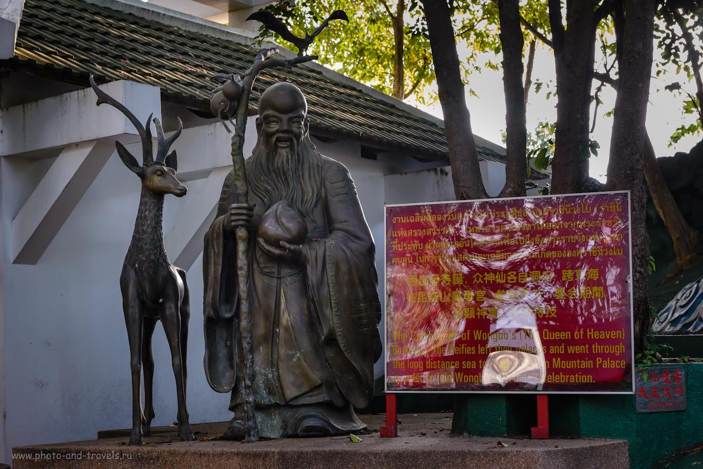 Фотография 7. Гуляя по парку Wang Sam Sien, можно поближе познакомиться с китайским фольклором. Куда сходить на экскурсию в Паттайе самостоятельно. На холм Пратамнак, где сидит Большой Будда, и разбит китайский парк Wang Sam Sien. 1/160, -0.67, 8.0, 2000, 70.