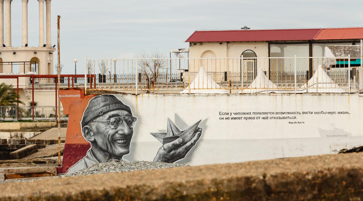Фото 1. Вдохновляющий рисунок на стене волнореза на набережной города Сочи. Отзывы туристов об отдыхе в несезон. Камера Canon EOS 650D, объектив Canon 18-135mm f/3.5-5.6. Параметры съемки: В=1/800 сек., f/5.6, ISO 200, 135мм.
