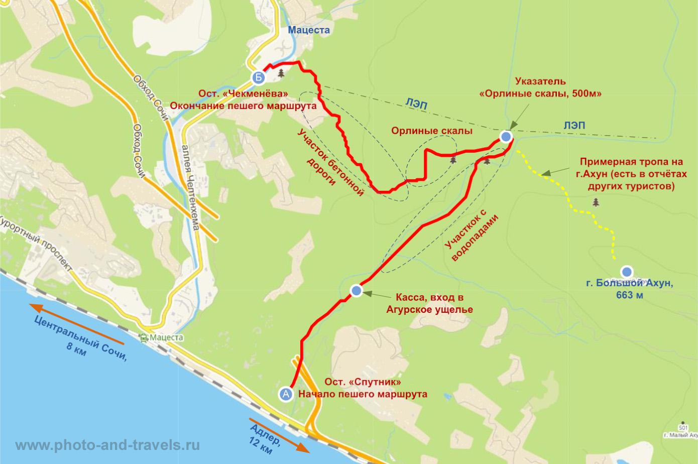 Карта пешеходного маршрута: «Агурские водопады – Орлиные скалы», протяжённость около 7,5 км. Какие природные достопримечательности можно посетить, отдыхая в Сочи.