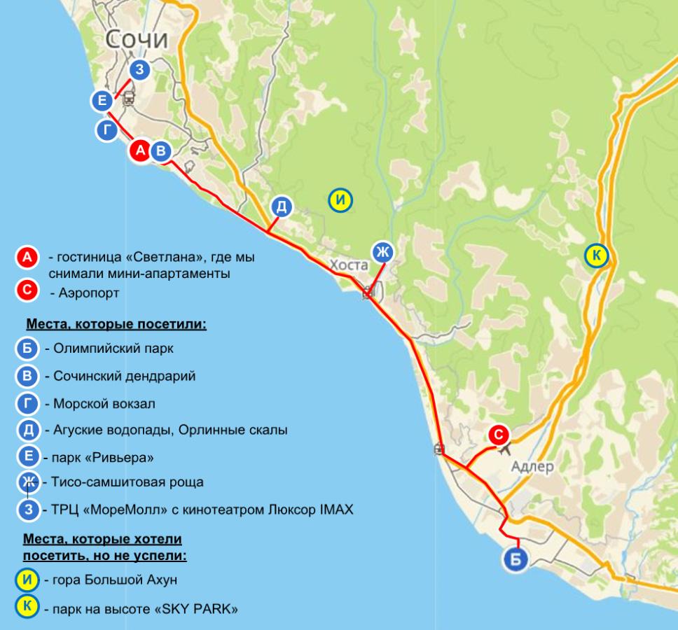 Карта достопримечательностей курорта Сочи, описанных в данном отзыве