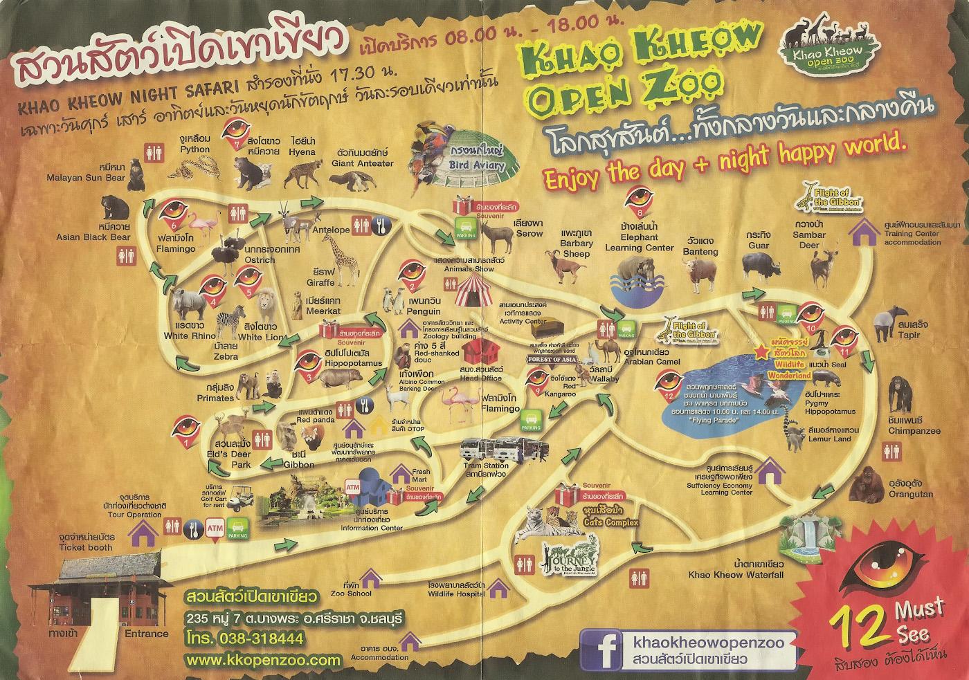 24. Схема зоопарка «Кхао Кхео» (Khao Kheow Open Zoo). Карта тропинок и расположение вольеров с различными животными.