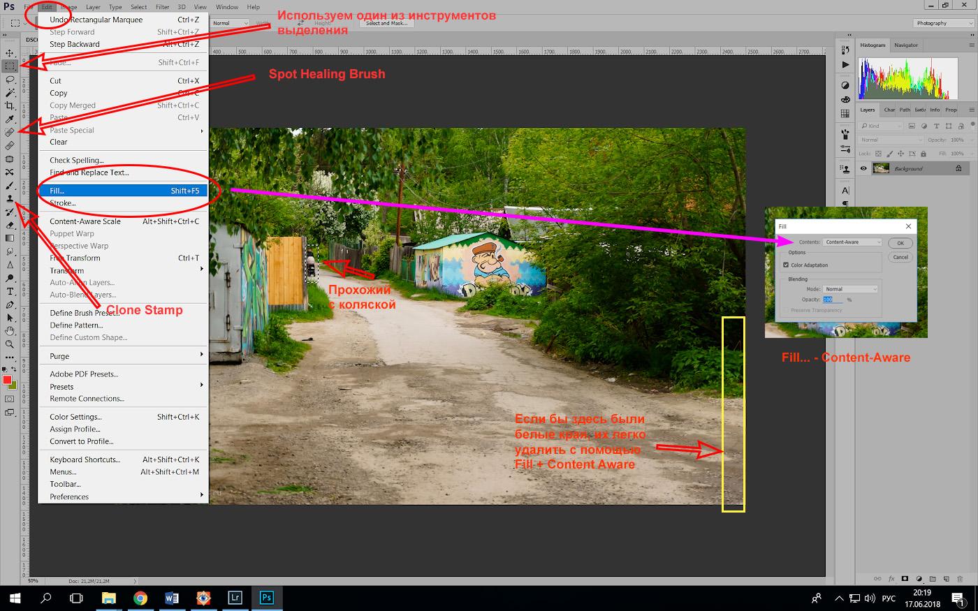 Фото 15. Урок фотографии для владельцев Сони А6000. Как убрать лишних людей из кадра.