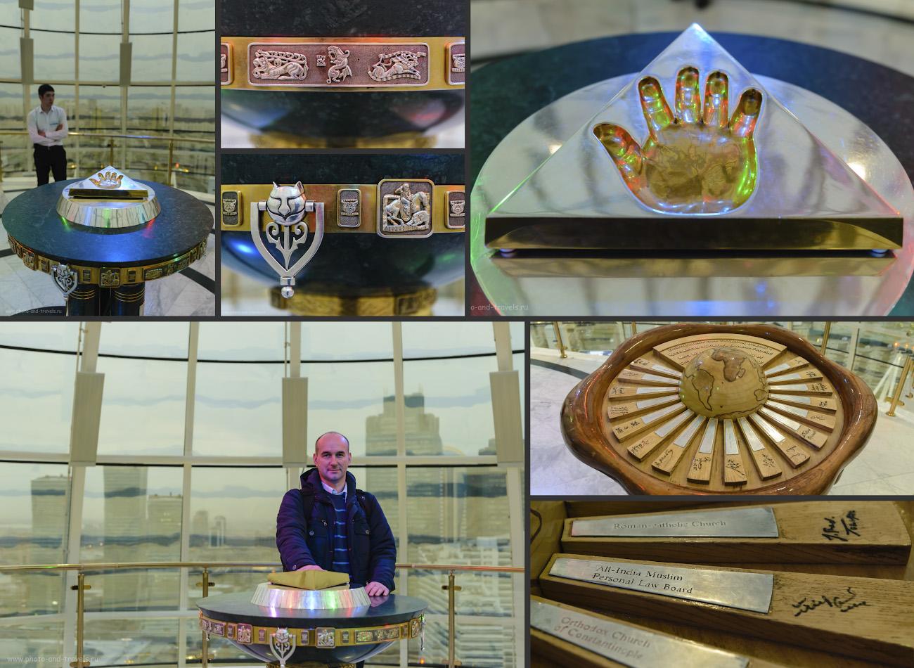 Фотография 9. Отпечаток ладони президента в Казахстане – «Заботливая рука». Глобус с подписями представителей религиозных общин мира. Отзыв об экскурсии в «Байтерек» – главную достопримечательность Астаны.