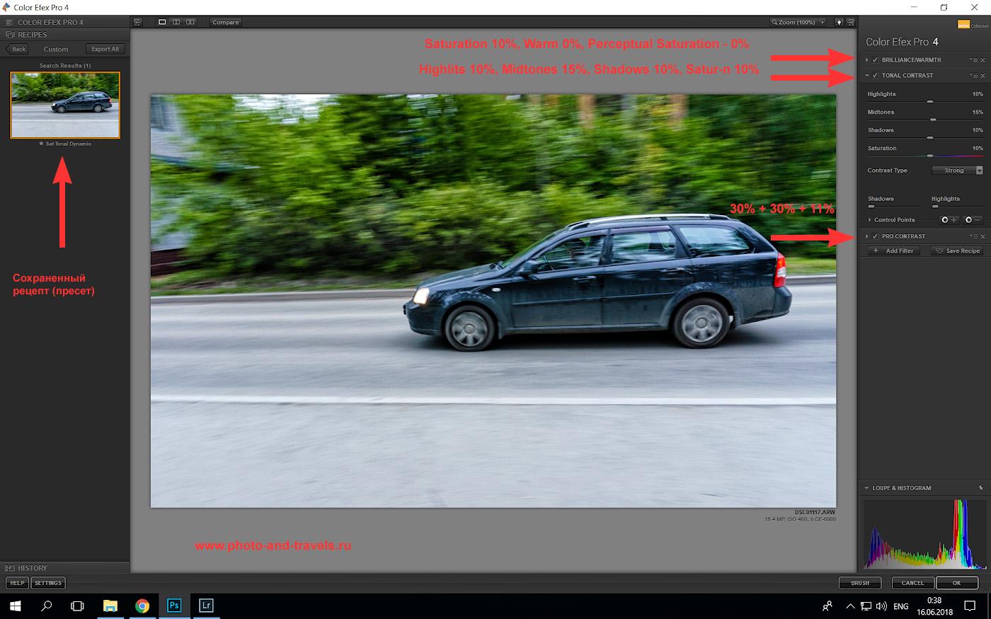 Фото 39. Все снимки с Сони А6000 в этой статье сняты в формате ARW и обработаны в Lightroom. Затем в Photoshop наложен пресет, повышающий насыщенность, тональный и динамический контраст. Прозрачность этого слоя снижена до 20%, чтобы не было «вырви глаз», как на этом изображении.