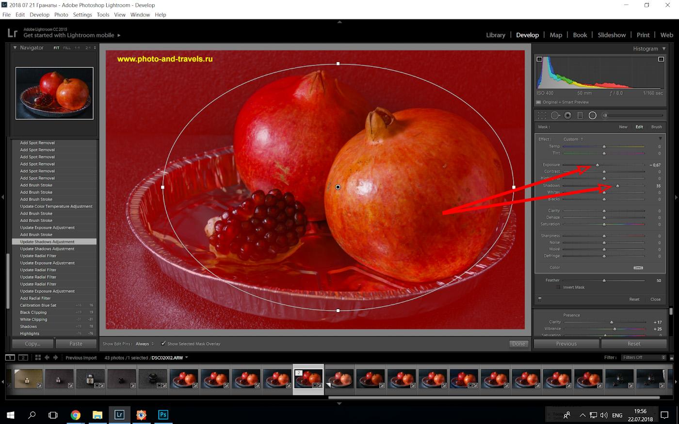 Фото 20. Этапы обработки файла ARW с камеры Sony A6000. Радиальный фильтр в редакторе «Lightroom».