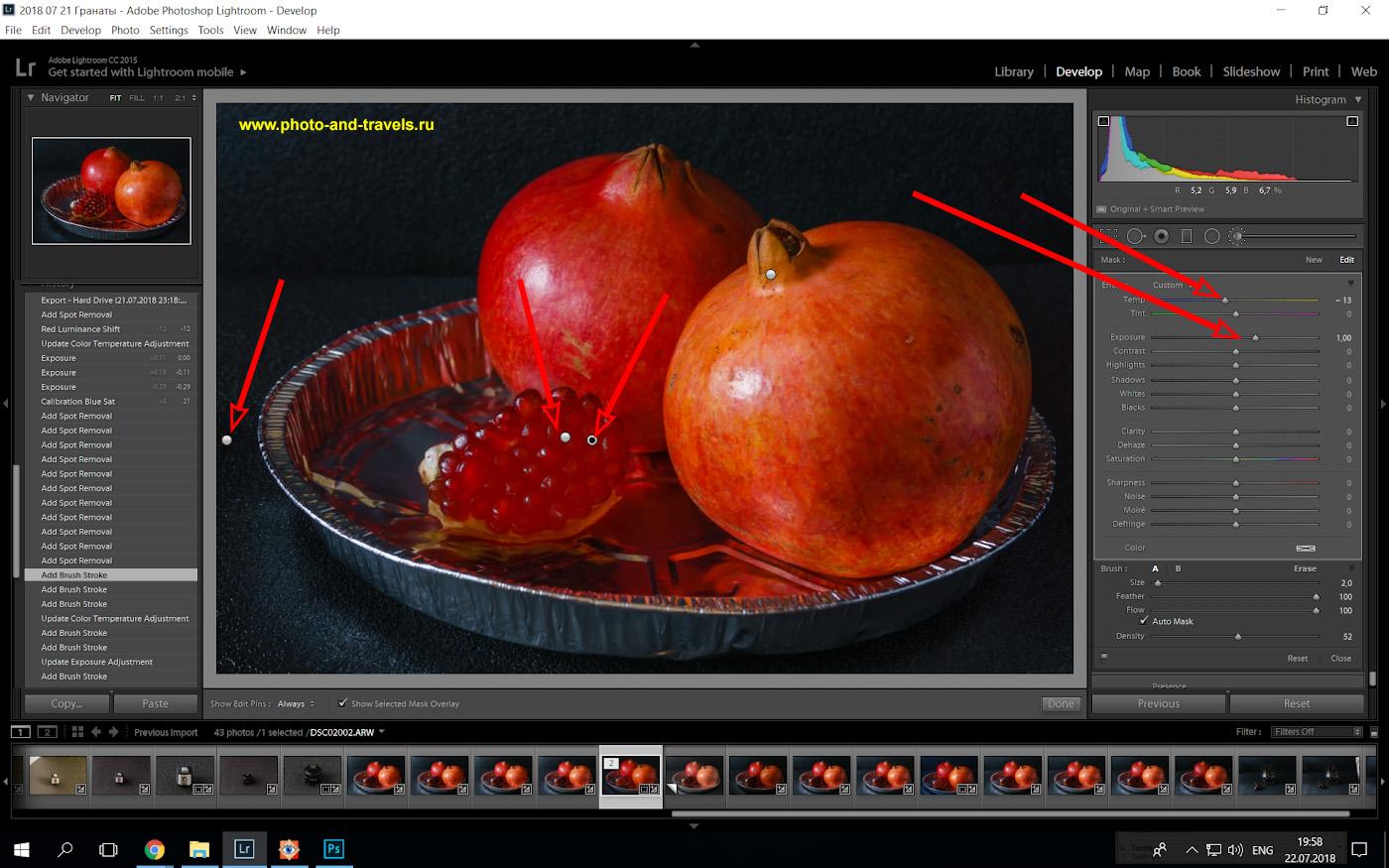 Фото 21. Использование кистей для локальной обработки файла ARW, полученного на Sony A6000. Уроки фотографии для новичков.