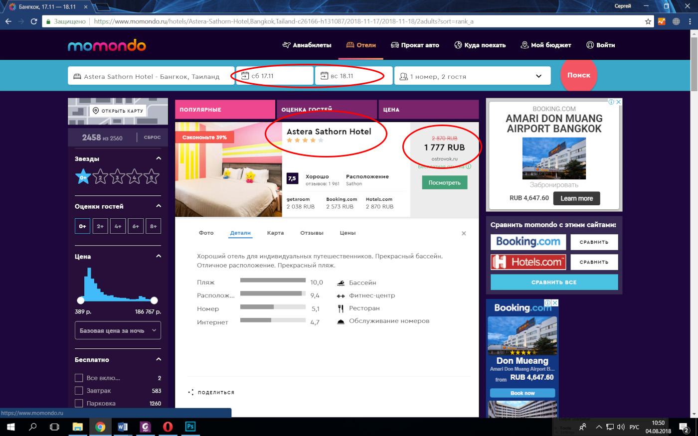 4. Как найти недорогой отель с помощью сервиса «Momondo». Планируем бюджет путешествия по Таиланду самостоятельно.