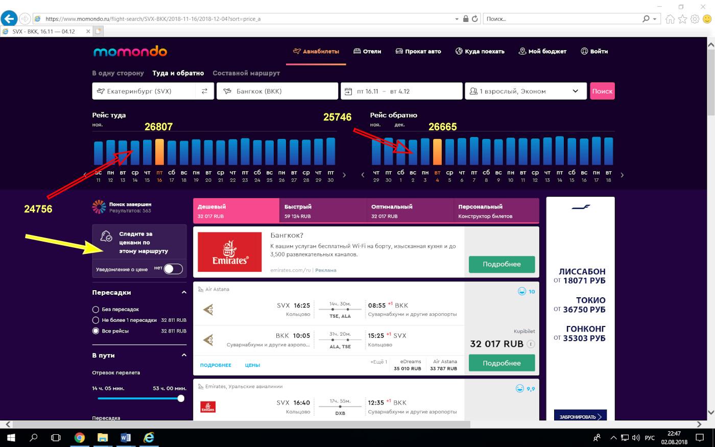 7. Как сэкономить на покупке билетов в Таиланд? Посмотрите на сервисе «Momondo» цены на вылет из соседних городов. Стоимость перелета в Бангкок из Екатеринбурга