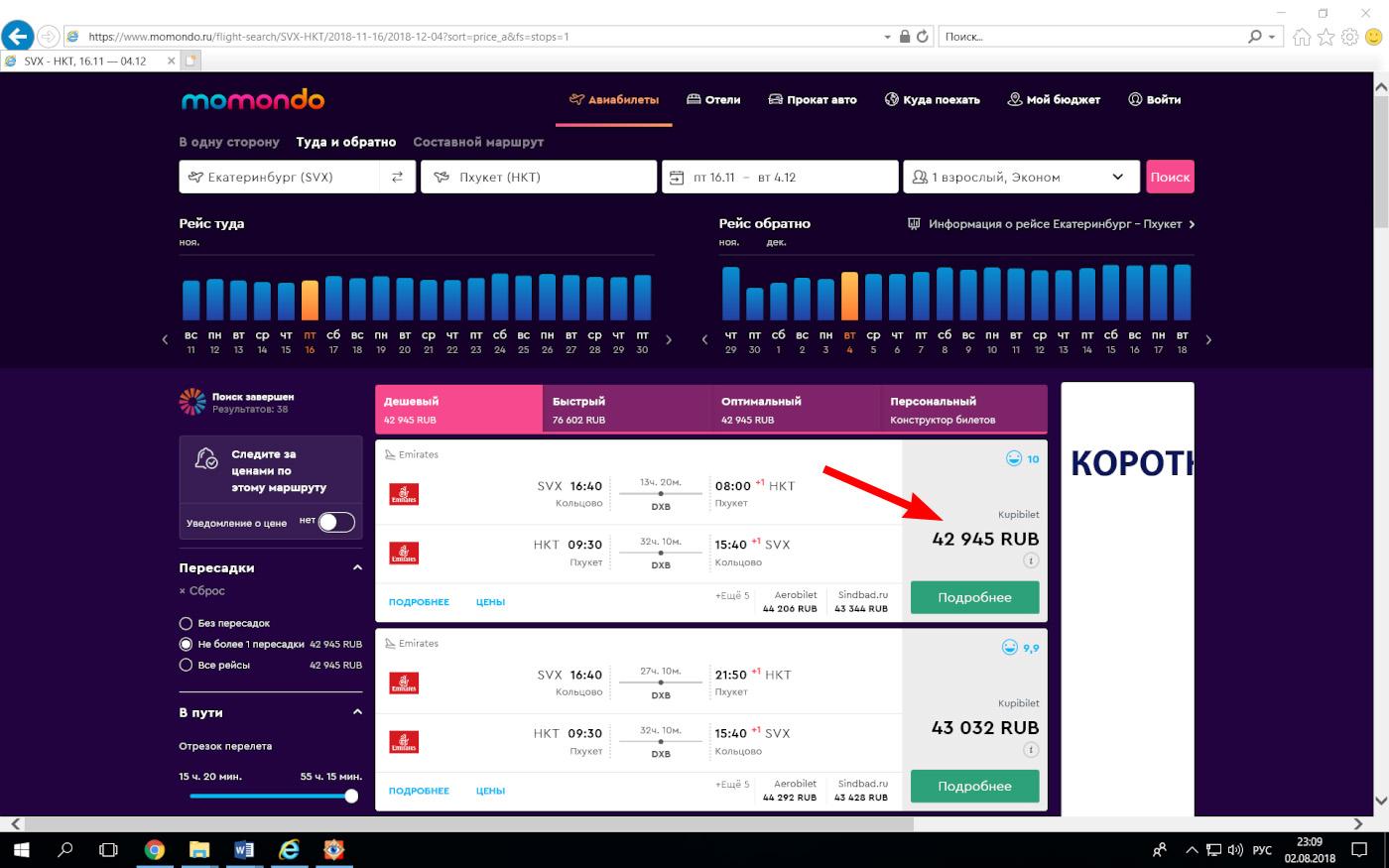 9. Стоимость авиабилетов из Екатеринбурга в Пхукет. Как сэкономить на перелете в Таиланд.