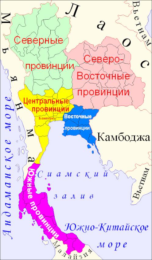 3. Карта со схемой деления Таиланда по регионам: северные, северо-восточные, восточные, центральные и южные провинции Таиланда. Составляем план бюджетного путешествия самостоятельно.