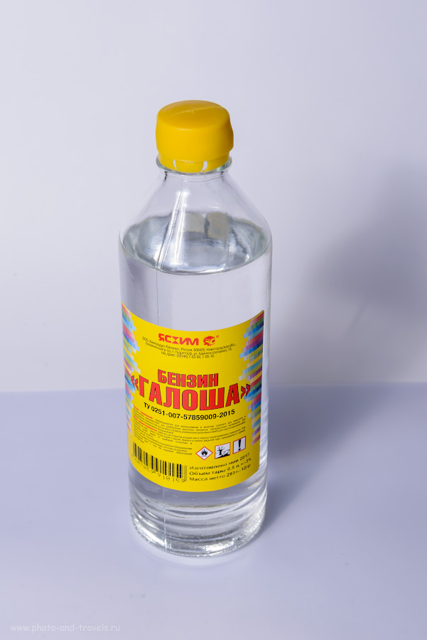 Фото 1.Съемка стеклянной бутылки с бензином «Галоша» для размачивания резинки объектива на белом фоне.Настройки: В=1/200 сек, f/11.0, ISO 100, ФР=70мм.