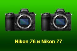 Bolshoi sravnitelnyi obzor noveishikh bezzerkalnykh kamer Nikon Z6 i Nikon Z7 V chem oni prevoskhodiat Sony Alpha A7 III i A7R III Pochemu net smysla ikh pokupat.