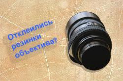 U starykh obieektivov Nikon mogut rastianutsia rezinki i otkleitsia na tushke Kak ia otremontiroval ikh otmachivaia v tekhnicheskom benzine Parallelno uchilsia snimat steklo na chernom fone.