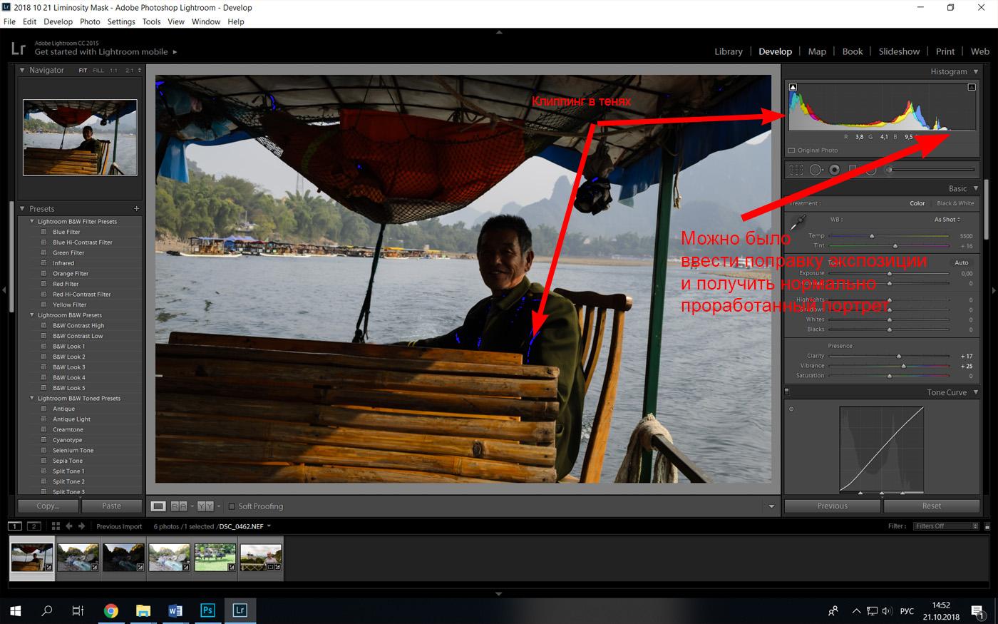 Фото 12. Судя по гистограмме, на момент съемки достаточно было ввести поправку экспозиции в «+». По графику видим, что получили клиппинг в тенях (кривая касается левого края) – вся информация потеряна. Правда, в подсказках синим цветом выделены такие недодержанные участки - на данном снимке ими можно пренебречь и попытаться спасти фотографию.