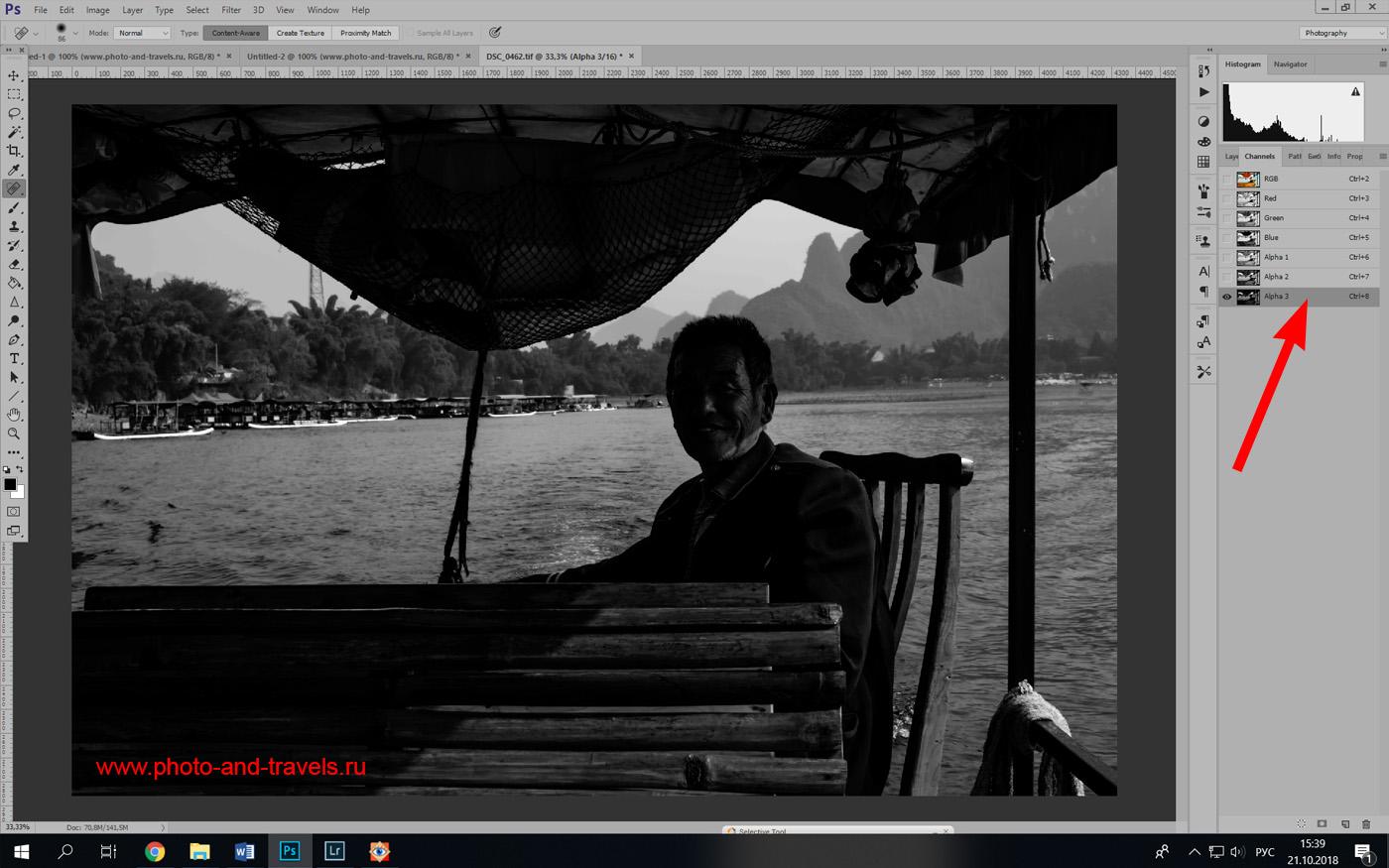 15. Пример создания «Luminosity Mask» для обработки портрета. Фотоуроки для новичков.