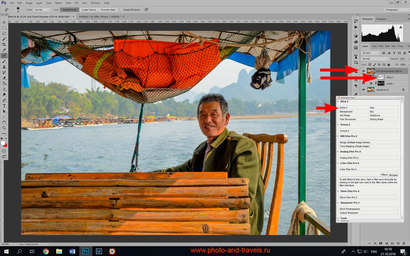 Фотография 18. Использование фильтра-шумодава «Dfine 2» для обработки фото. Уроки для новичков.