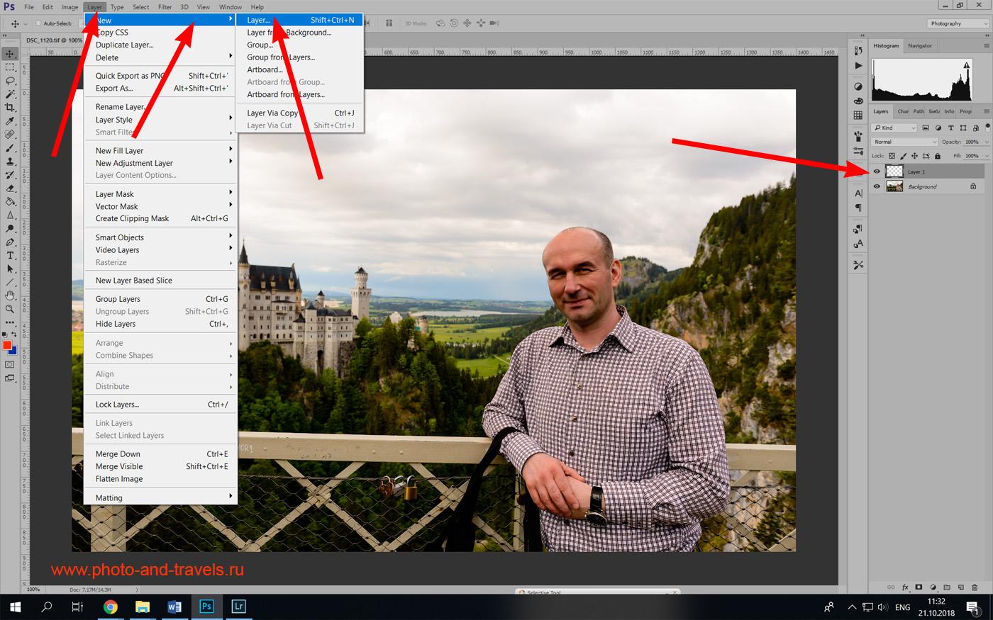 Фото 2. Как создать новый слой в «Photoshop», к которому затем мы применим слой – маску (Layer Mask). Уроки для начинающих фотографов.
