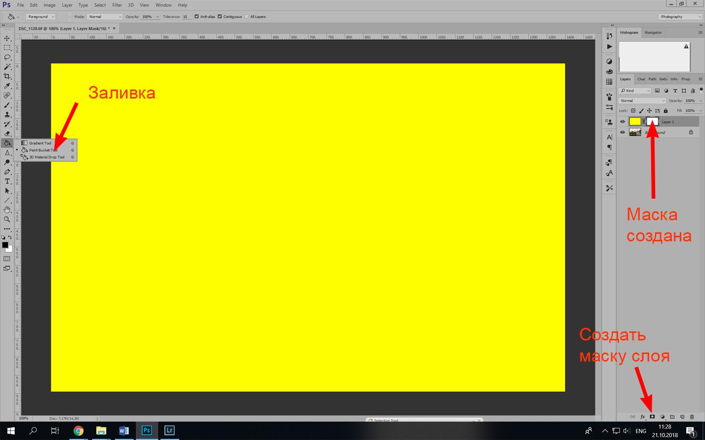 Фото 3. Результат применения заливки нового слоя в «Photoshop».
