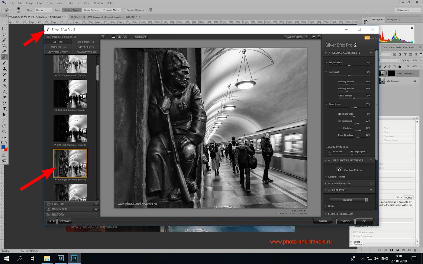 Фото 39. Применение плагина «Silver Efex Pro 2» для создания черно-белого изображения в «Photoshop». Справа на панели можно настроить разные параметры картинки.