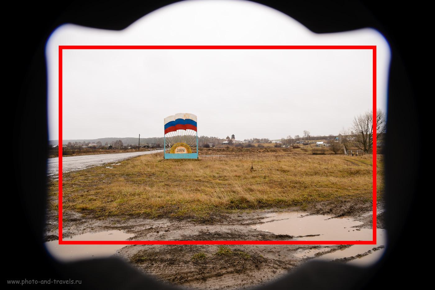 Фотография 4. Что будет видно в видоискателе зеркалки, если поставить на полный кадр КРОПнутый объектив.