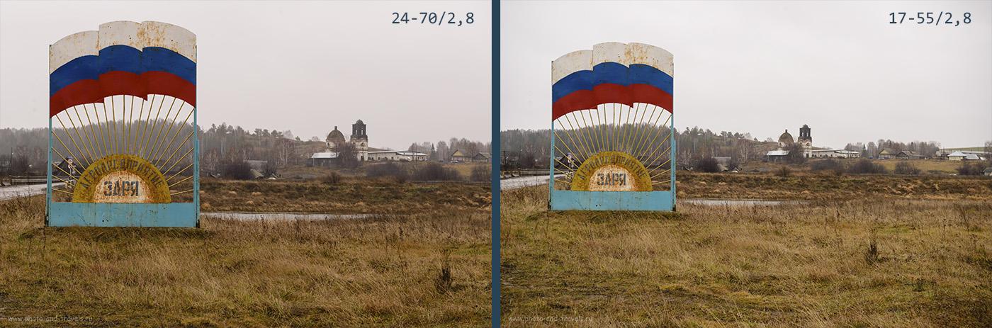 Фото 3. Сравниваем картинки, снятые на FX и DX-объектив.