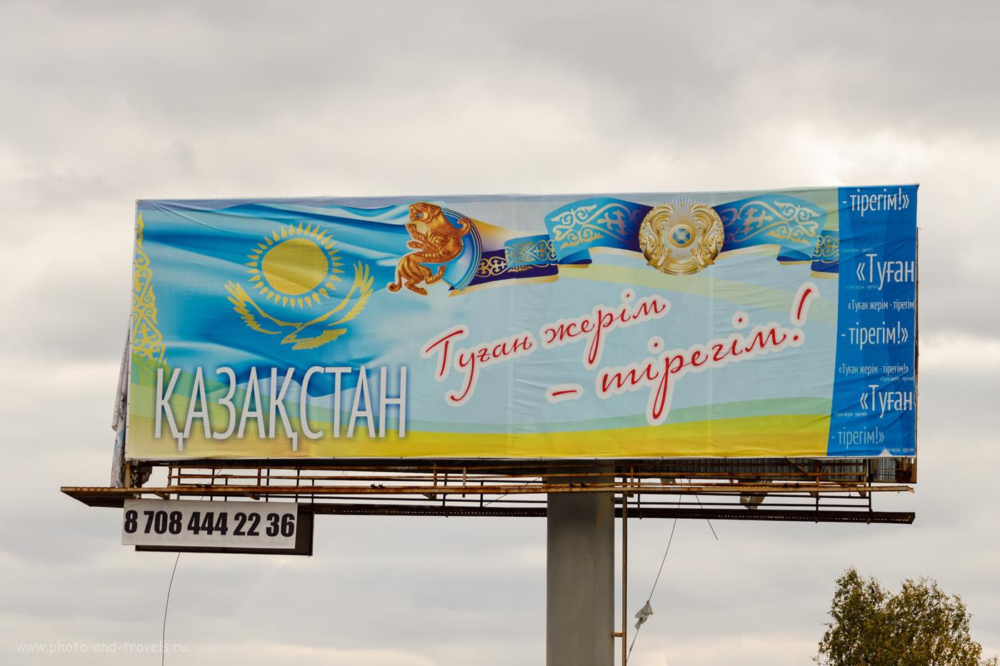 Фото 43. «Казахстан. Моя родина – моя поддержка». 1/640, +0.3, 5, 100, 74.
