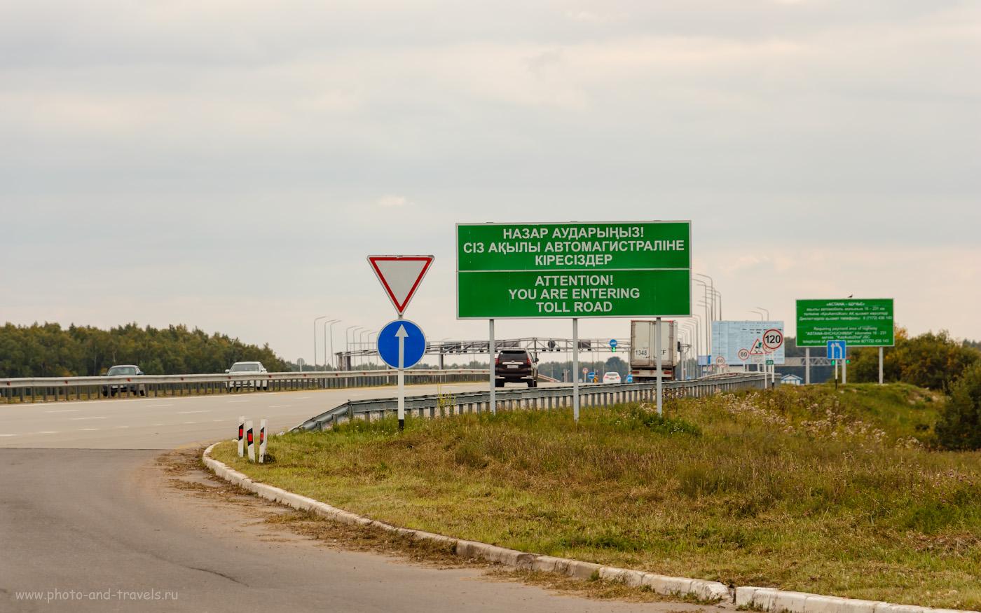 Снимок 42. Выезд на автомагистраль «Щучинск – Астана» после непродолжительного отдыха. Отчет о путешествии туристов из России по Казахстану на машине. 1/250, +0.3, 5.6, 100, 135.