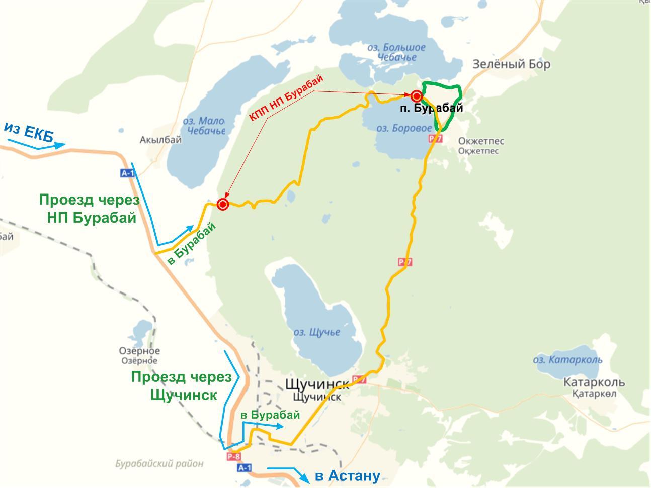 План-схема проезда к посёлку Бурабай на автомобиле. Как добраться до озера Щучье, Боровое, Большое и Малое Чебачье. Советы по отдыху в Казахстане.