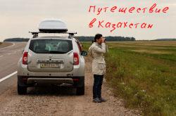 Nachalo otcheta Veroniki o poezdke na mashine v Kazakhstan iz Sverdlovskoi oblasti Sovety turistam Opisanie dostoprimechatelnostei Kak podgotovitsia k puteshestviiu.