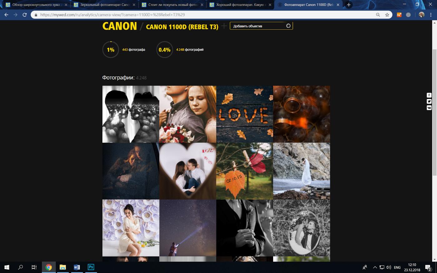 Фото 39. КРОПнутая Canon EOS 1100D стоит на вторичном рынке в 40 раз дешевле, чем Canon EOS 1D X Mark II, но и ее с успехом используют для съемки свадеб. На портале «MyWed» загружено одинаковое количество снимков с этих тушек.