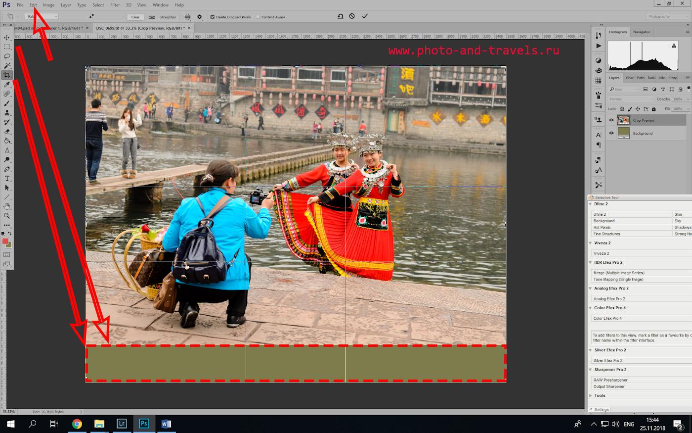 Снимок 18. Как добавить место внизу или вверху кадра, чтобы появилась возможность выровнять горизонт на фотографии. Уроки «Photoshop» для новичков.