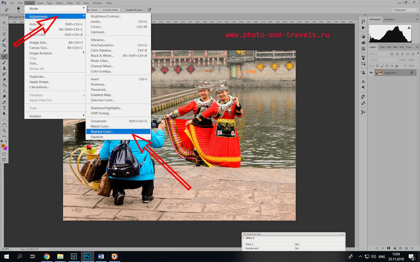 Фотография 19. Как заменить цвет объекта на снимке с помощью инструмента «Replace Color» в «Photoshop».