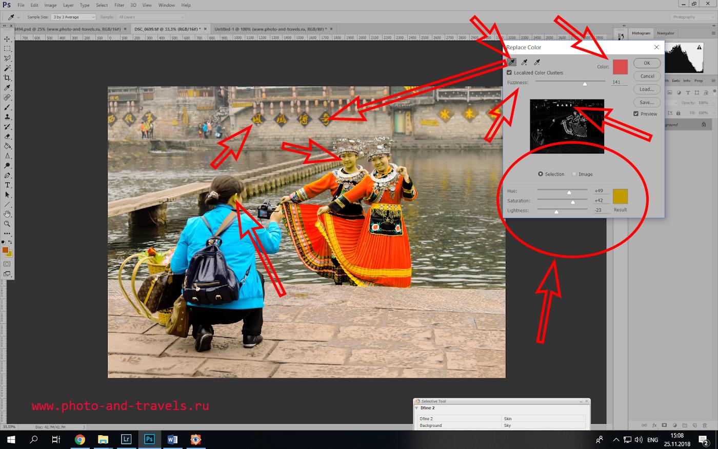 Снимок 20. Работа с инструментом «Replace Color» в «Photoshop». Для чего он нужен фотографу.