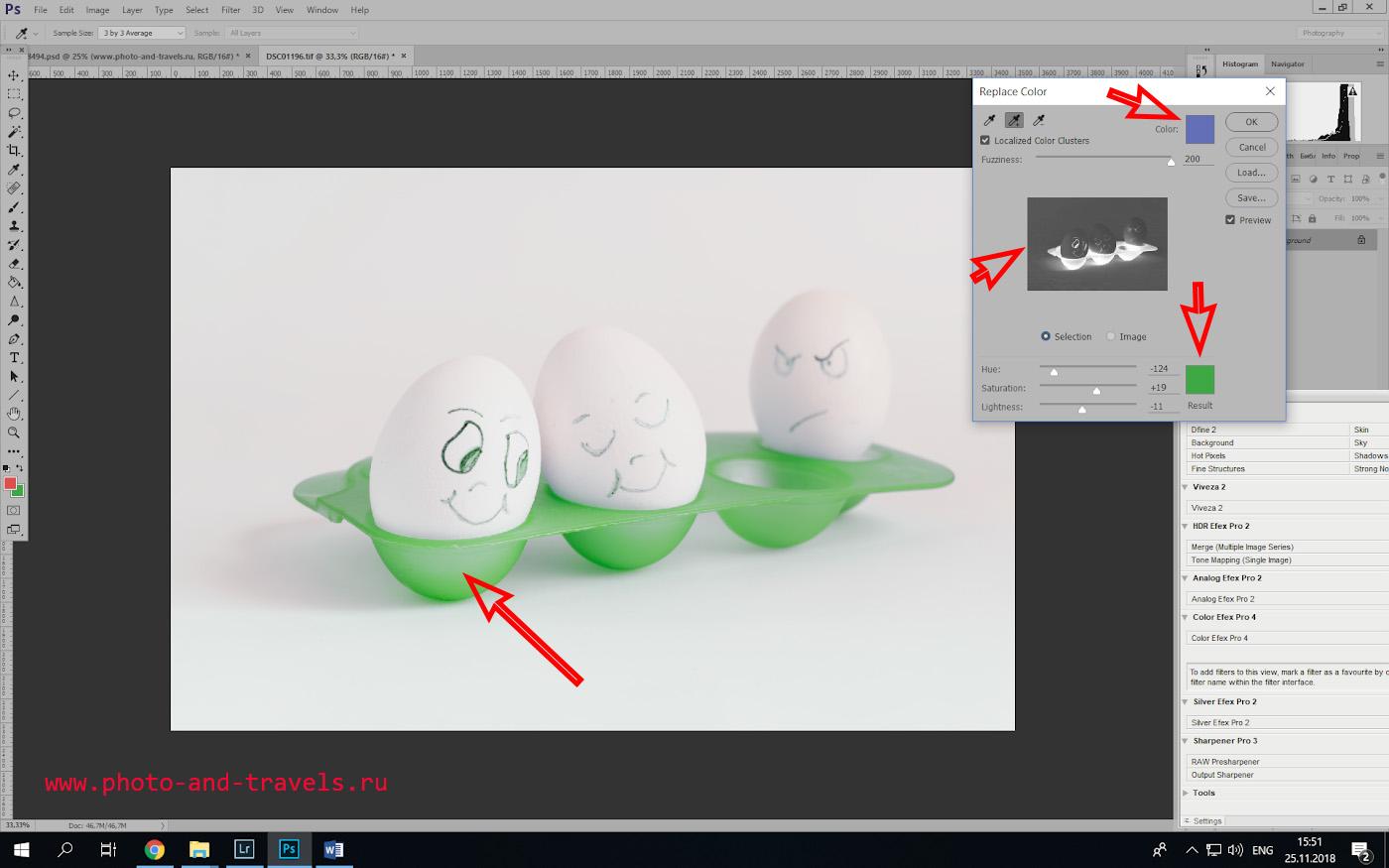 Фото 23. Пример замены цвета на объекте в «Фотошопе» с помощью функции «Replace Color».