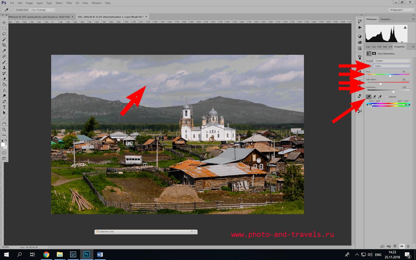 Фото 13. Как поменять цвет объекта в «Photoshop» с помощью корректирующего слоя «Hue/Saturation». Как видно на снимке, цвет поменялся не только у крыши, но и у синего неба.