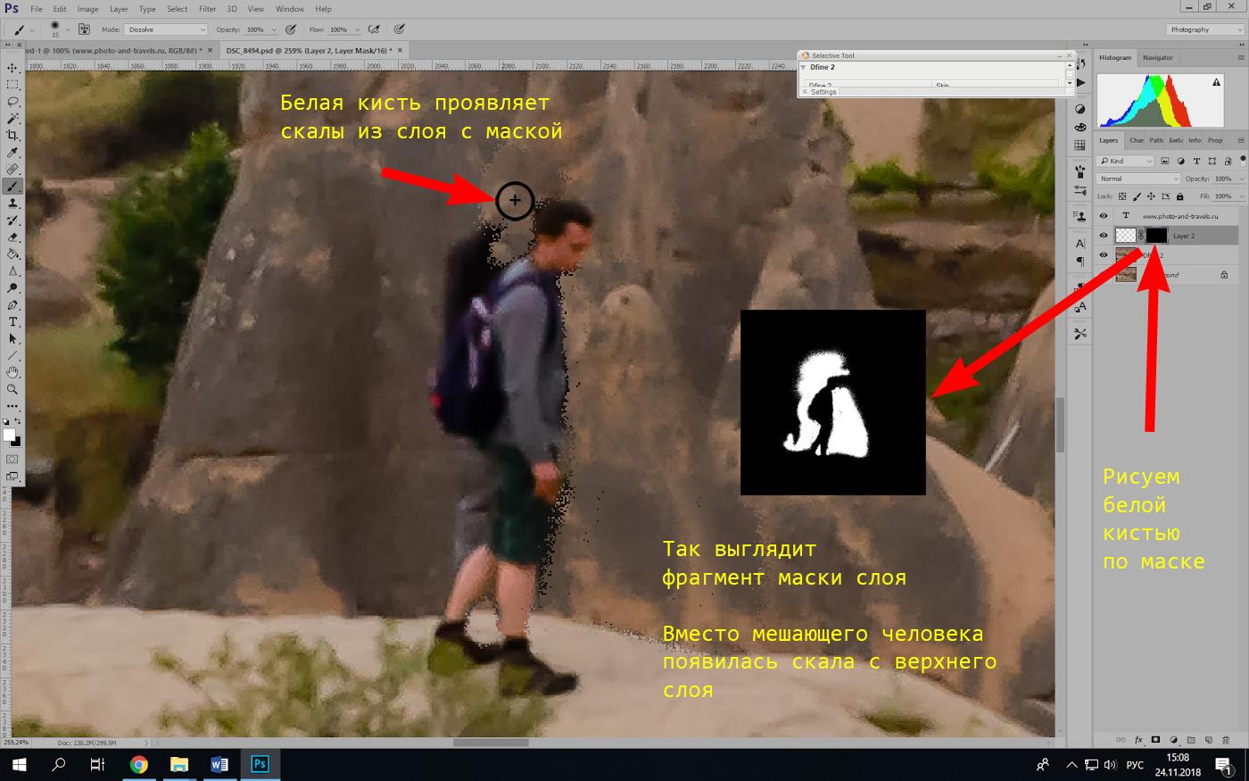 Фото 6. Как я удалял объекты с помощью «Layer Mask» (Маска слоя) в редакторе Photoshop.