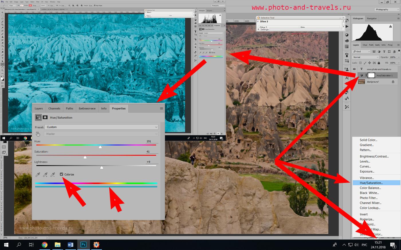 Рисунок 8. Урок по замене цвета объектов в Фотошопе.