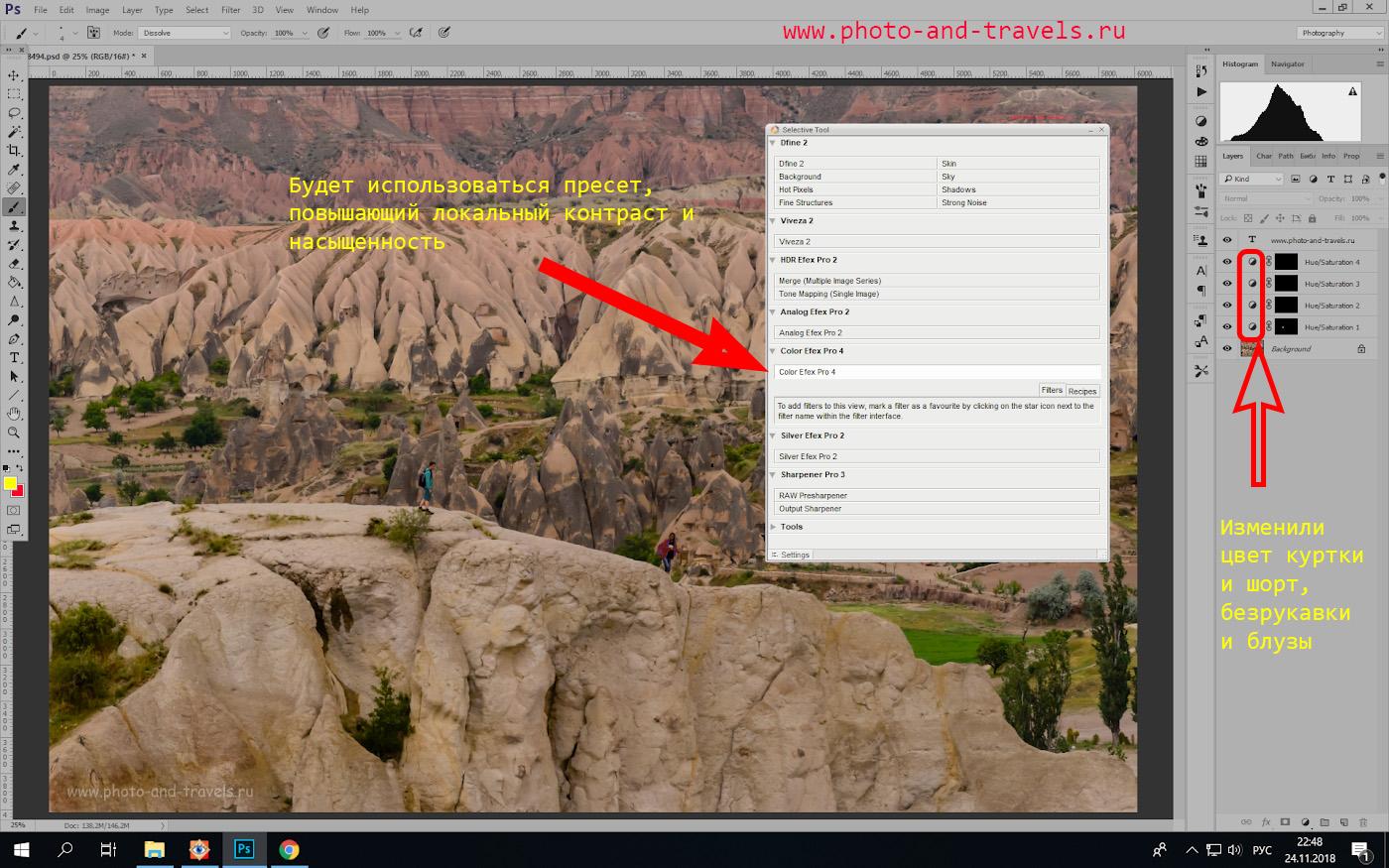 Фото 9. Для замены цвета разных участков изображения пришлось использовать несколько корректирующих слоев «Hue/Saturation» в «Photoshop».