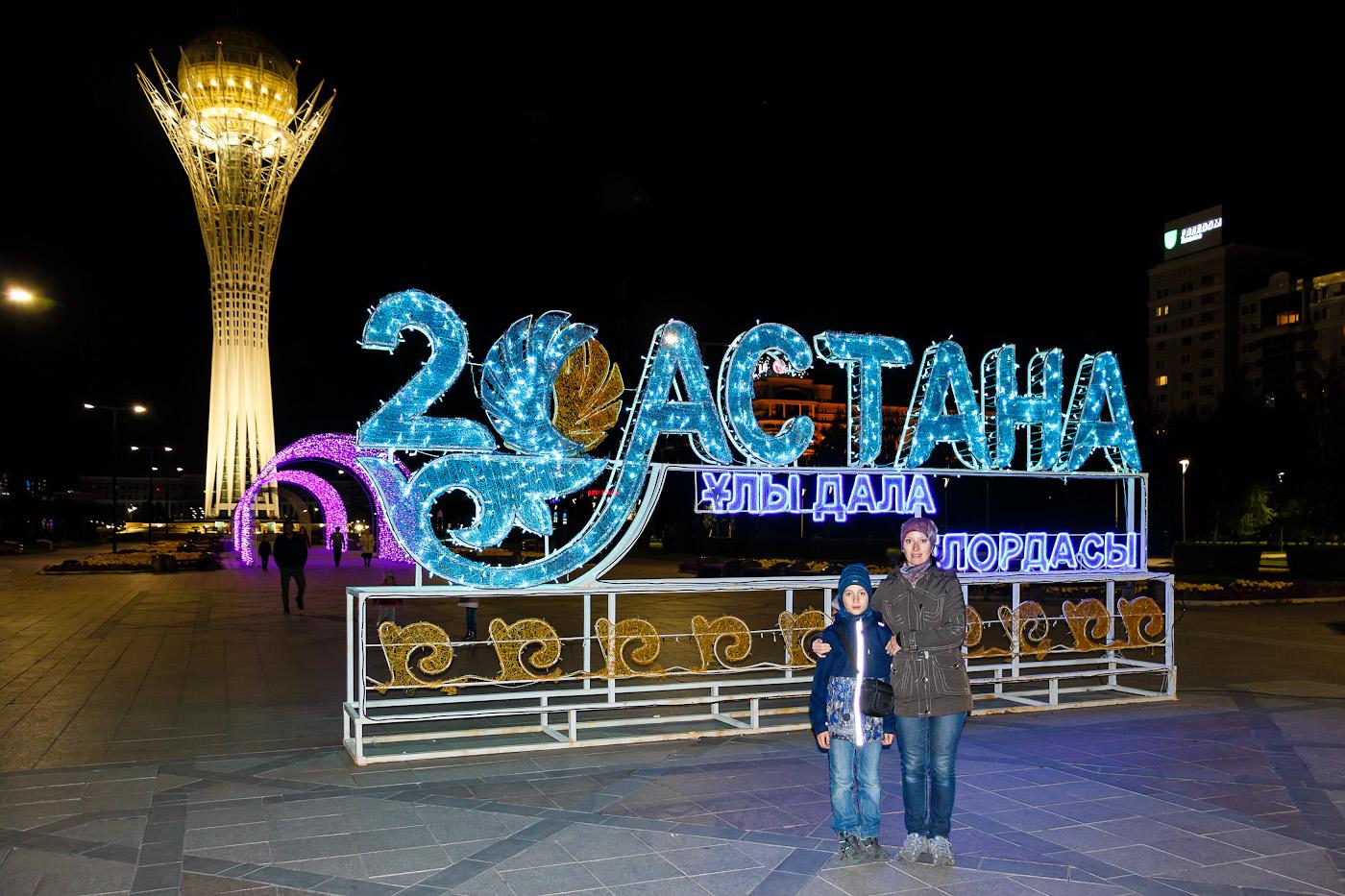 Фото 1. В 2018 году новой столице Республики Казахстан исполнилось 20 лет. Отзыв о ночной прогулке по Астане. Камера Canon EOS 650D Kit 18-135mm f/3.5-5.6 STM. Настройки: В=1/15, поправка экспозиции +0.3EV, f/3.5, ISO 400, ФР=18 мм.