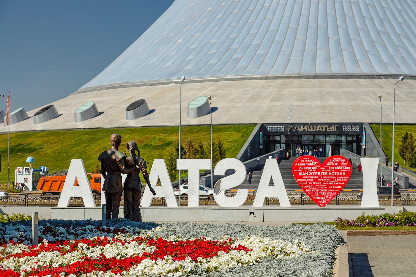 Снимок 13. Скульптура «Влюблённые» в Парке Любви в Астане. Отзывы туристов о самостоятельных экскурсиях по столице Казахстана. 1/200, +0.3, 8, 100, 78.