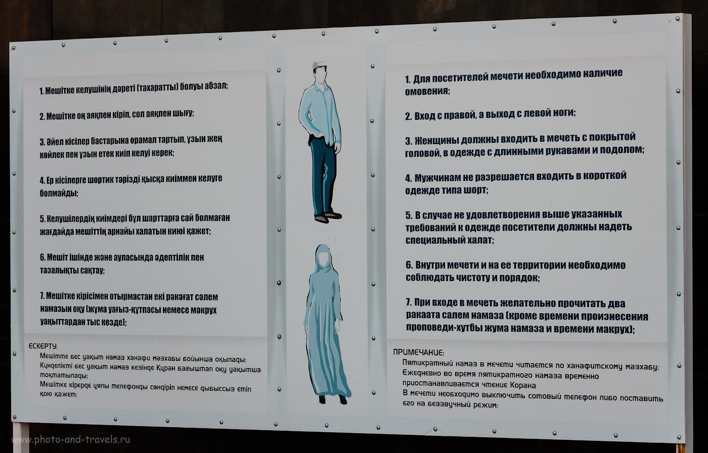 Снимок 26. Правила посещения мечети «Хазрет Султан». Если собрались на экскурсию, обязательно ознакомьтесь. 1/160, +0.3, 5.6, 200, 93.