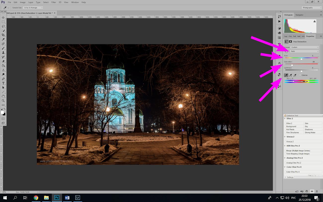 Как заменить цвет фонарей