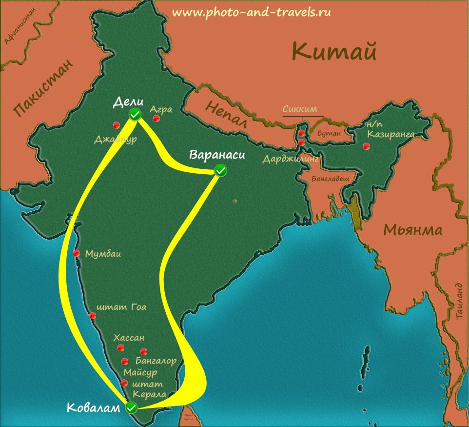 4. Карта со схемой маршрута путешествия по Индии в седьмой раз: Дели – Варанаси – Керала – Дели.