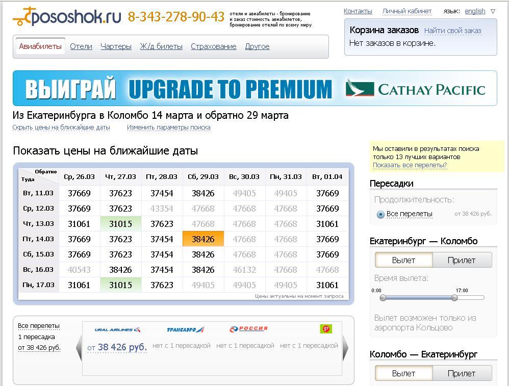 1. Как забронировать дешевый билет на самолет в Шри-Ланку? Проверяйте ближайшие даты вылета, и бюджет путешествия может понизиться.