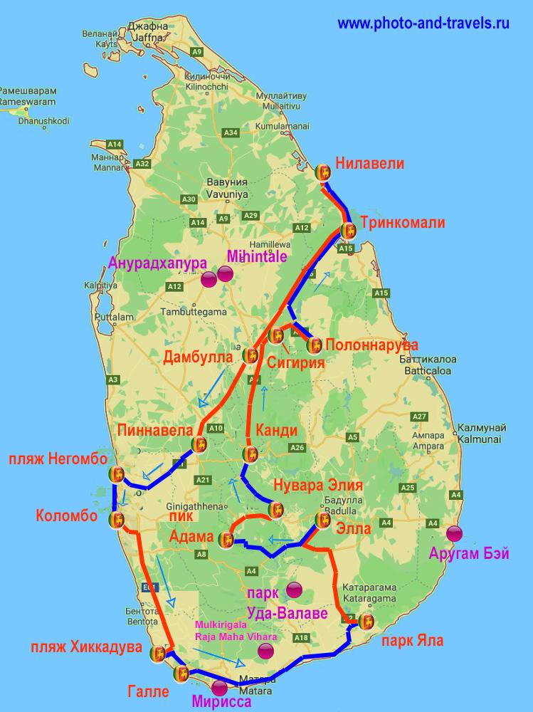 18. Рисунок. Карта со схемой расположения достопримечательностей на Шри-Ланке. Планируем маршрут самостоятельного путешествия.