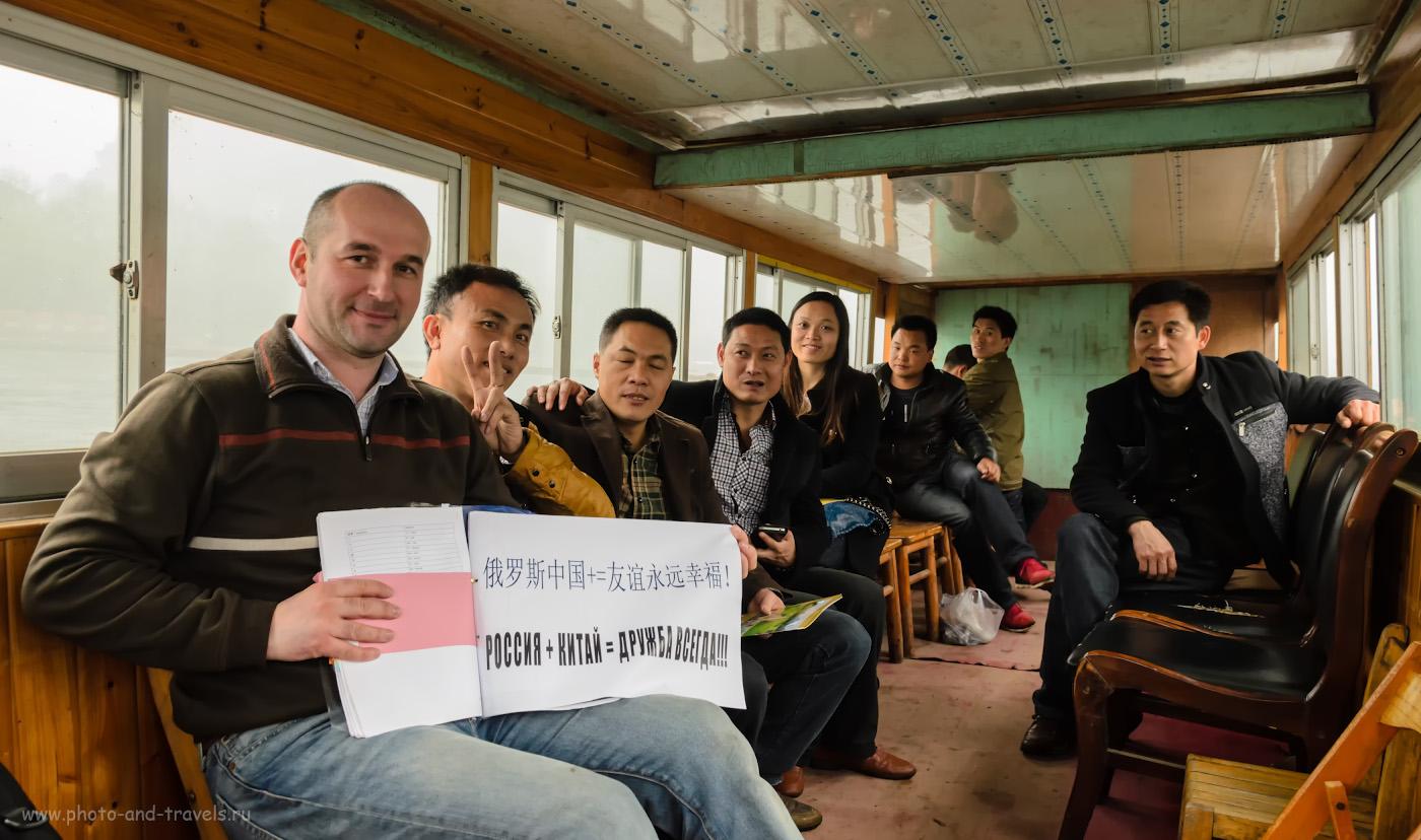 Фото 13. Мы уже сплавлялись по реке Лицзян на плотах, когда ездили из Гуйлиня в Яншо в ноябре 2011 года. Россия + Китай = Хорошее настроение! :) Камера Nikon D5100, объектив Nikon 17-55mm f/2.8G. Настройки: 1/40, 5.0, 640, 17.