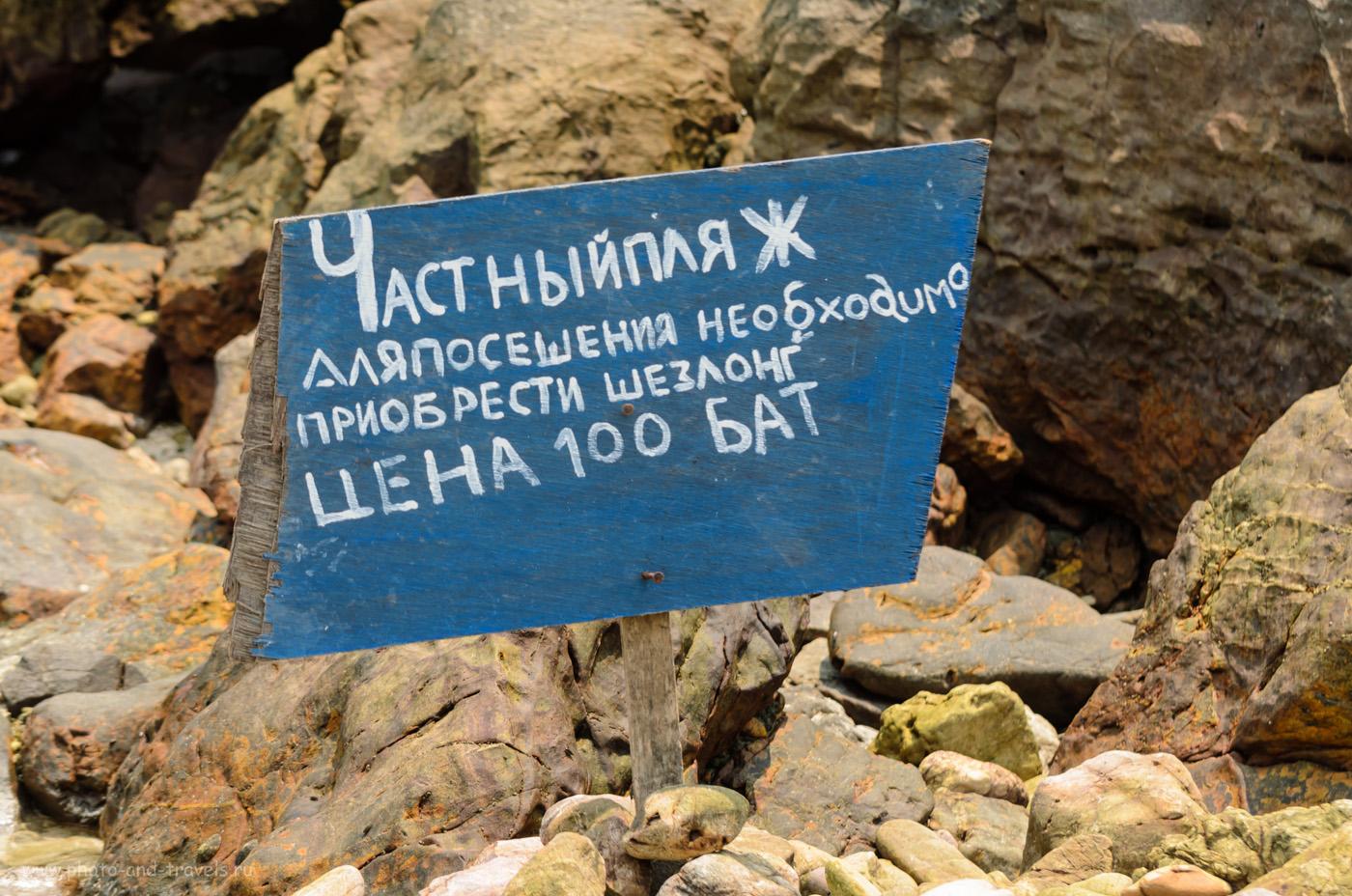 11. Отдых на пляжах острова Ко Лан платный. Если приезжать сюда из Паттайи каждый день, отдых выйдет в копеечку.