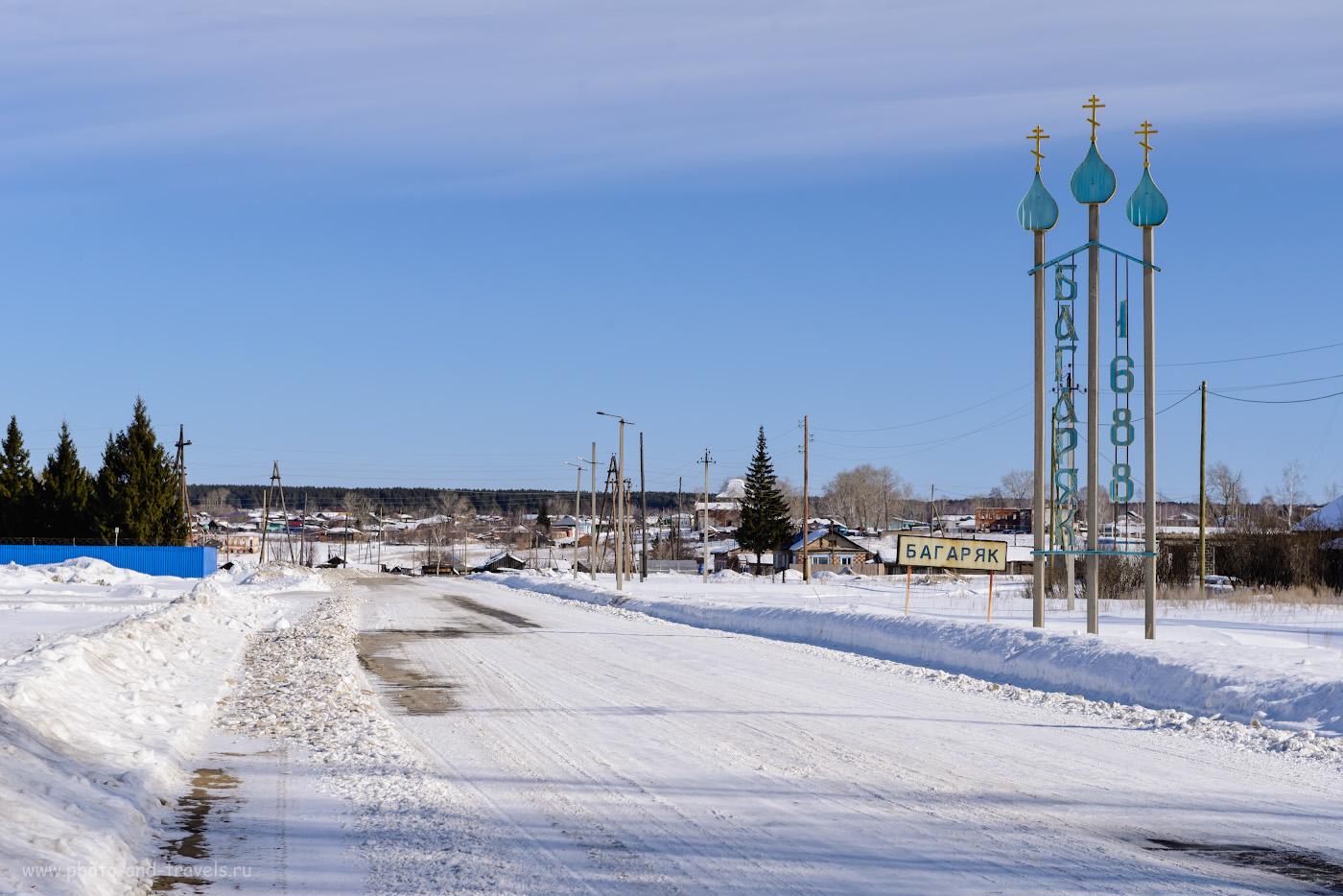 Фотография 2. Село Багаряк – одно из старейших поселений в Челябинской области. Здесь будет интересно побродить любому человеку с фотоаппаратом. 1/500, +0.33, 9.0, 360, 70.