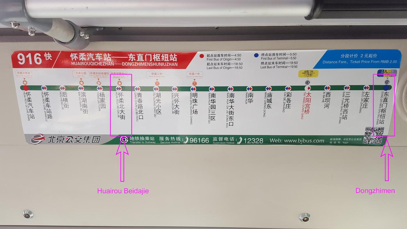 Фото 17. Схема автобусного маршрута 916快 с указанием остановок, где садиться и где выходить, когда нам нужно доехать до Mutianyu Great Wall (慕田峪长城) из Пекина.
